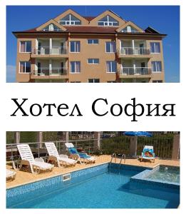 хотел София в град Обзор